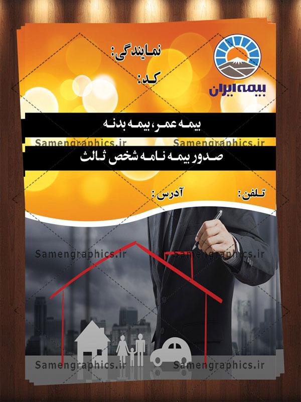 طرح لایه باز تراکت بیمه ایران
