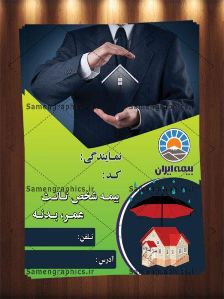 تراکت بیمه ایران لایه باز