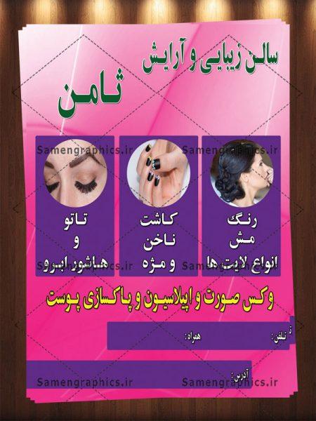طرح لایه باز تراکت آرایشگاه زنانه
