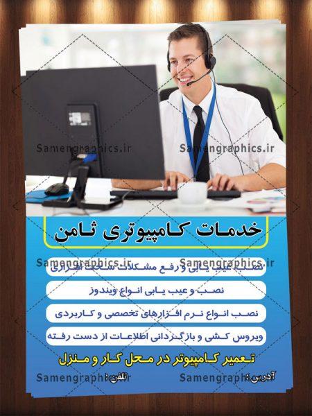 نمونه تراکت خدمات کامپیوتری
