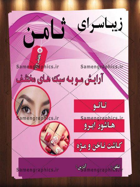 تراکت آرایشگاه زنانه لایه باز