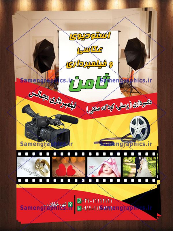 تراکت عکاسی و فیلمبرداری لایه باز