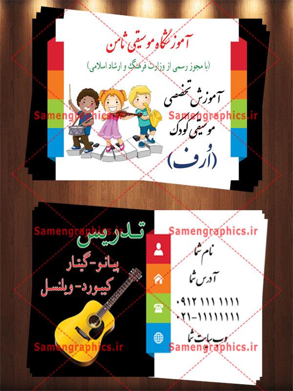 کارت ویزیت لایه باز آموزشگاه موسیقی