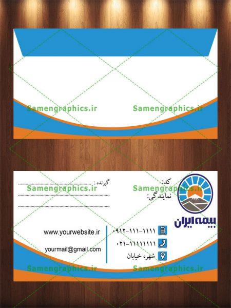 پاکت نامه ملخی نمایندگی بیمه ایران