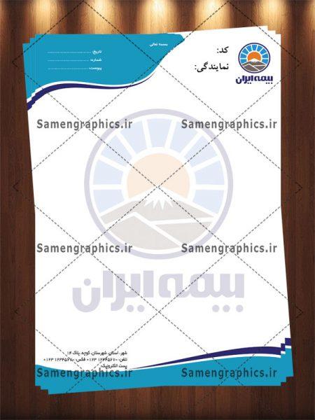 سربرگ بیمه ایران A4